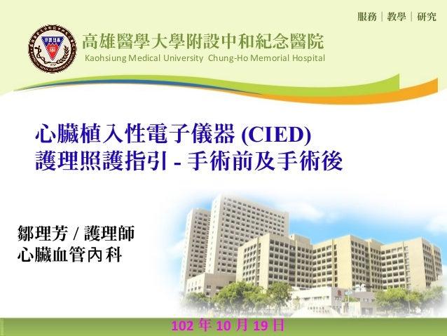 心臟植入性電子儀器CIED)護理照護指引 - 手術前及手術後_20131019南區