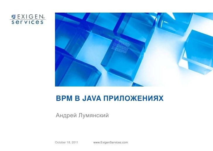 BPM в Java приложениях<br />Андрей Лумянский<br />