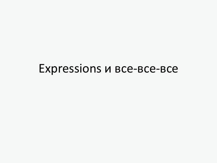 Expressions и все-все-все