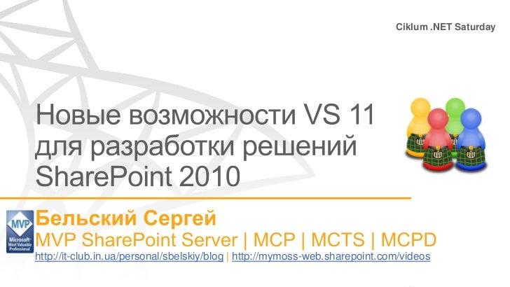 Ciklum net sat17032012SergeyBelskiy-What's new in vs11 for Sharepoint