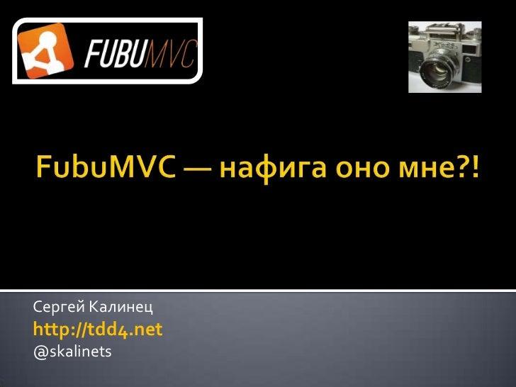 CiklumNetSat17032012SergeyKalinets- FubuMVC