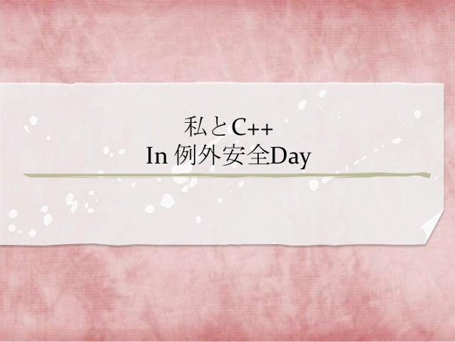 私とC++ in 例外安全day