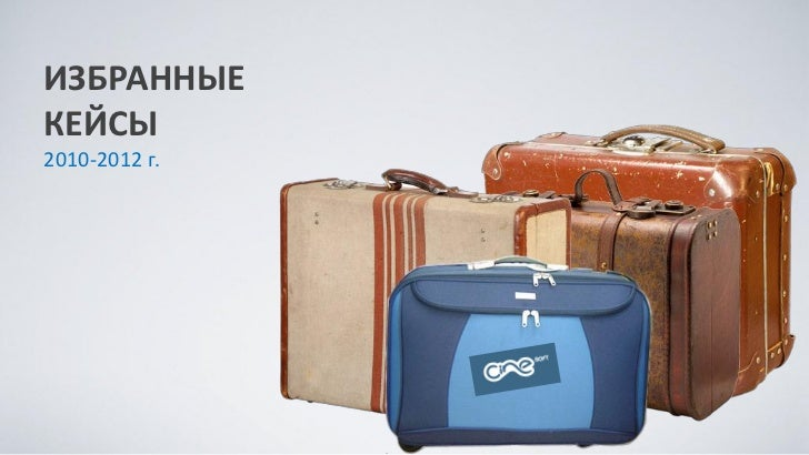 Cinesoft cases 2010-2012 Russian