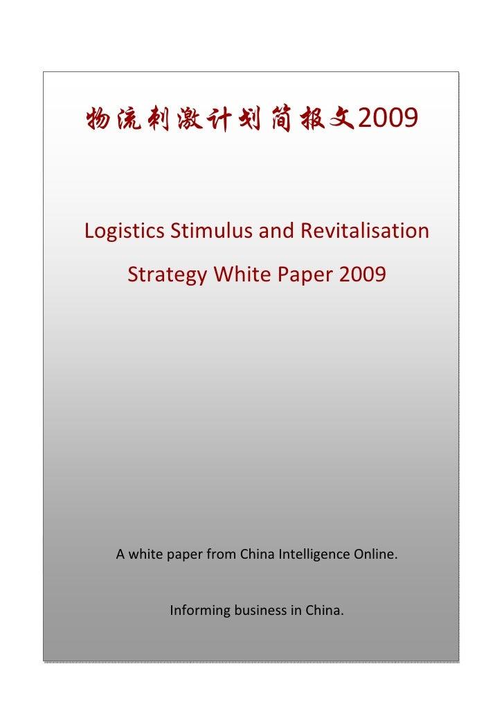 物流刺激计划简报文2009   Logistics Stimulus and Revitalisation     Strategy White Paper 2009        A white paper from China Intell...