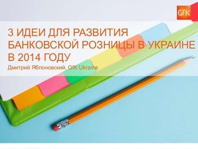 3 ideas for Ukrainian retail banking development for 2014