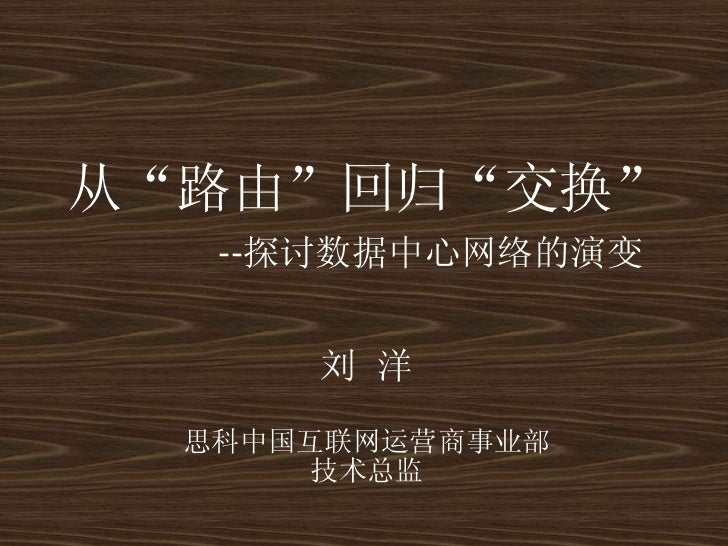 """从""""路由""""回归""""交换""""   --探讨数据中心网络的演变      刘 洋  思科中国互联网运营商事业部       技术总监"""