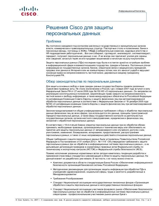 Информационный бюллетень © Cisco Systems, Inc, 2007 г. С сохранением всех прав. В данном документе содержится информация, ...