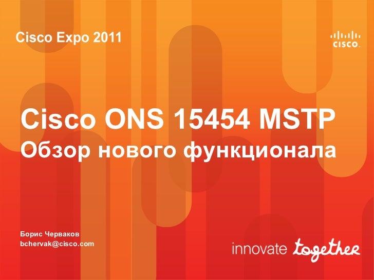 Cisco ONS 15454 MSTPОбзор нового функционалаБорис Черваковbchervak@cisco.com