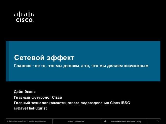 Cisco foresight