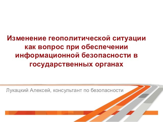 Изменение геополитической ситуации как вопрос при обеспечении информационной безопасности в государственных органах Лукацк...