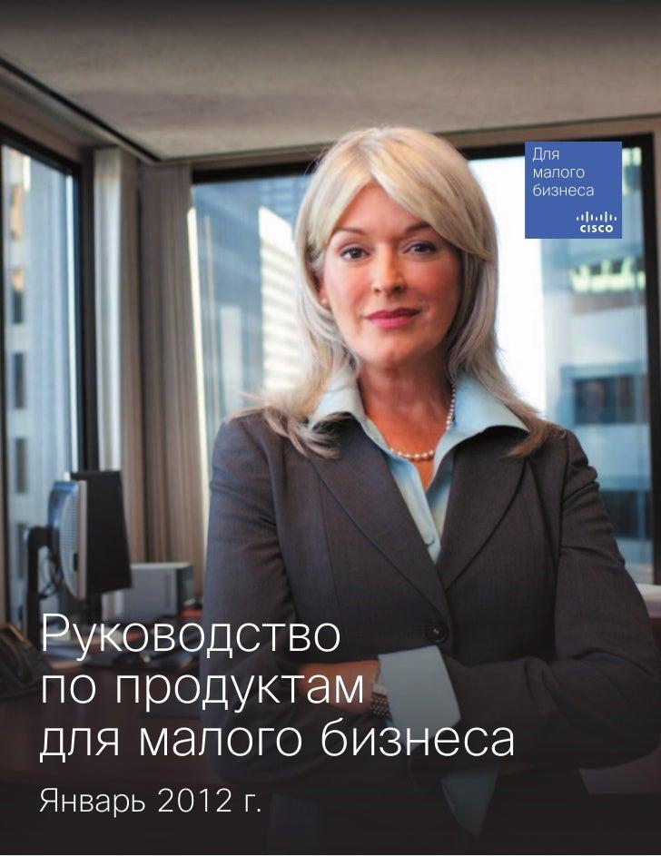 Руководствопо продуктамдля малого бизнесаЯнварь 2012 г.