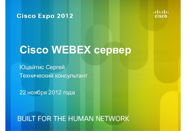 Cisco web ex_meeting_server