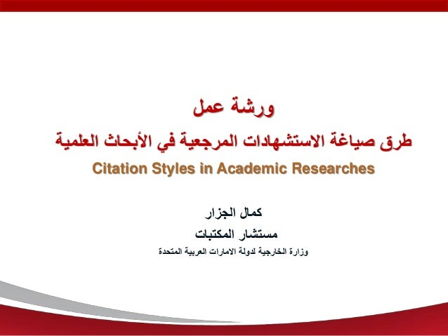 styles of research papers Knowing the correct & proper academic writing format  academic writing format for research papers  these are the 3 dominant and more popular referencing styles.