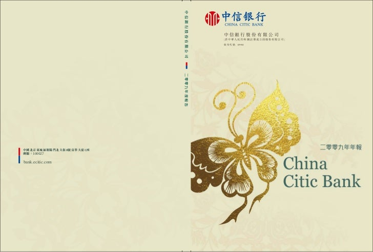 Design for Citic China Bank