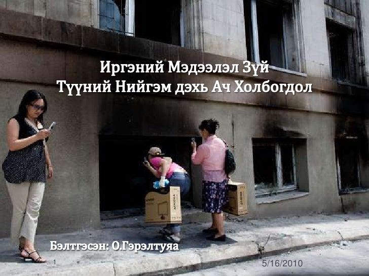 Citizen journalism in Mongolia - gerel orgil
