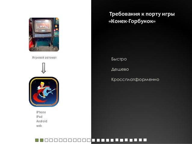 Конёк-Горбунок (видеоигра) — Википедия