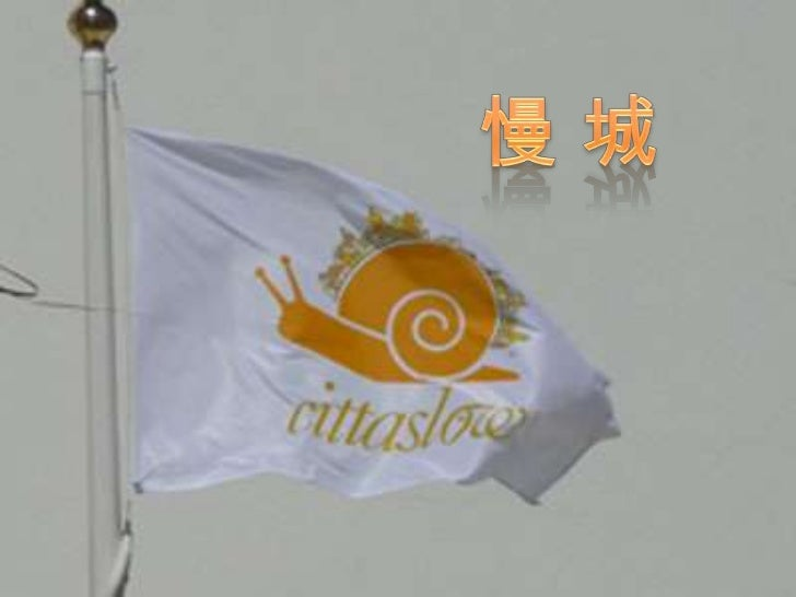 慢食(Cittaslow)活动是由慢食组织    Cittaslow is a movement founded in Italy in                         October 1999. The inspiration...