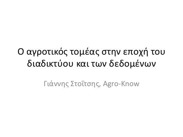 Ο αγροτικός τομέας στην εποχή του διαδικτύου και των δεδομένων Γιάννης Στοΐτσης, Agro-Know