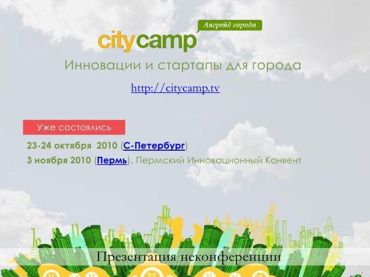 City camp итоги