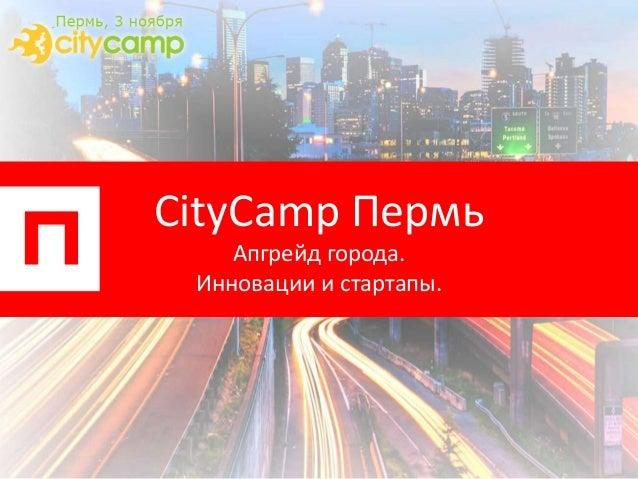 CityCamp Пермь Апгрейд города. Инновации и стартапы.