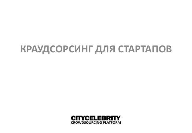 КРАУДСОРСИНГ ДЛЯ СТАРТАПОВ