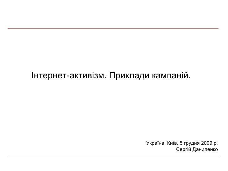 Інтернет-активізм .  Приклади кампан ій. Україна, Київ, 5 грудня 2009 р. Сергій Даниленко