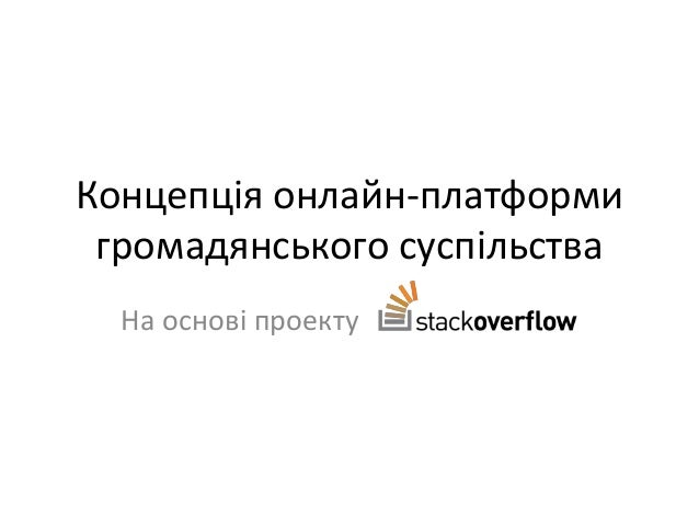 Концепціѐ онлайн-платформи громадѐнського суспільства На основі проекту StackOverflow.com