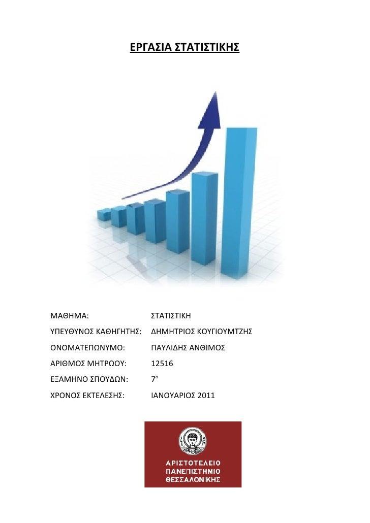 Statistics (Θέμα Στατιστικής Α.Π.Θ. 2010-2011)