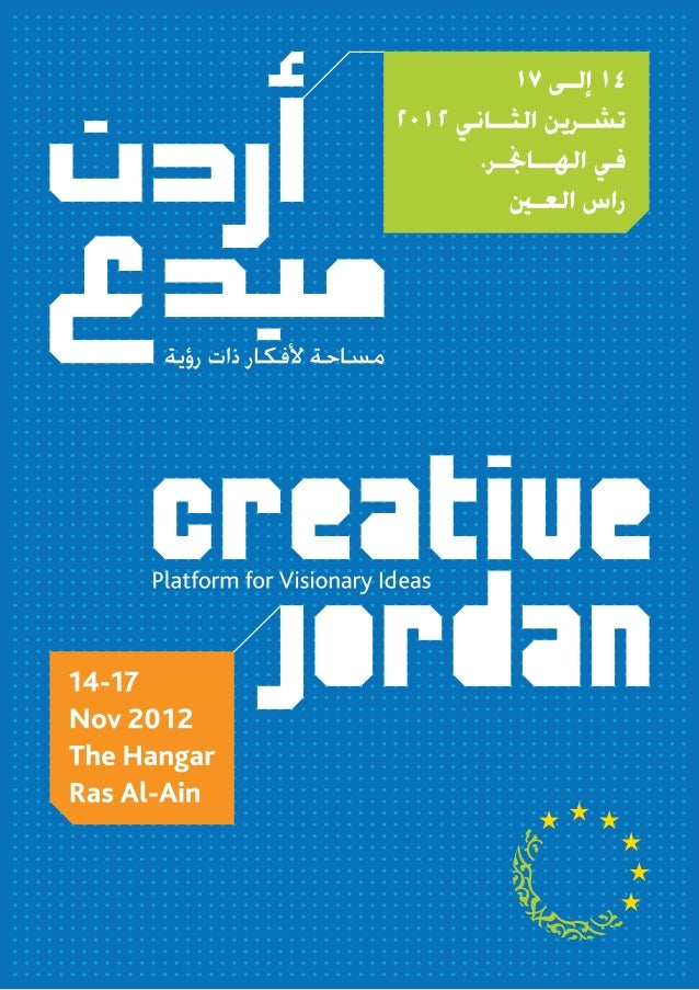 PROGRAMMECreative Jordan - Platform for Visionary Ideas is part of the EUNIC MENACreative Industries Project which is carr...
