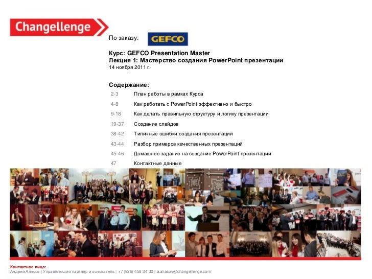Cl presentation master-lection 1 v6