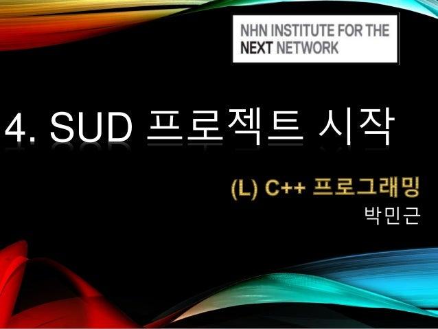 [C++ lab] 4. sud 프로젝트 시작