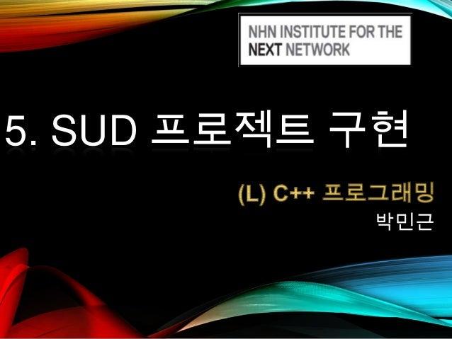 5. SUD 프로젝트 구현 박민근