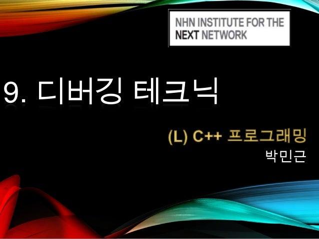 [C++ lab] 9. 디버깅 테크닉
