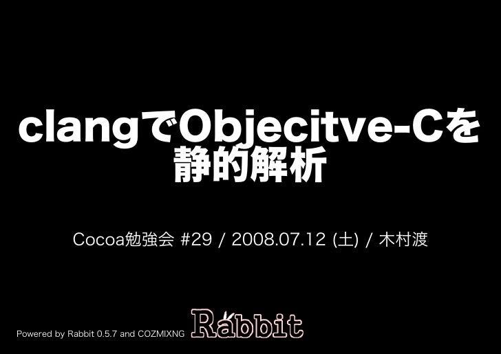 ClangでObjective-Cを静的解析