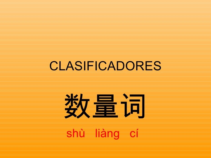 CLASIFICADORES 数量词 shù  liàng  cí
