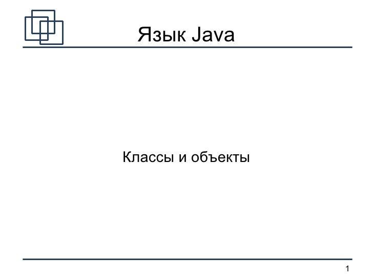 Язык Java                             Классы и объекты