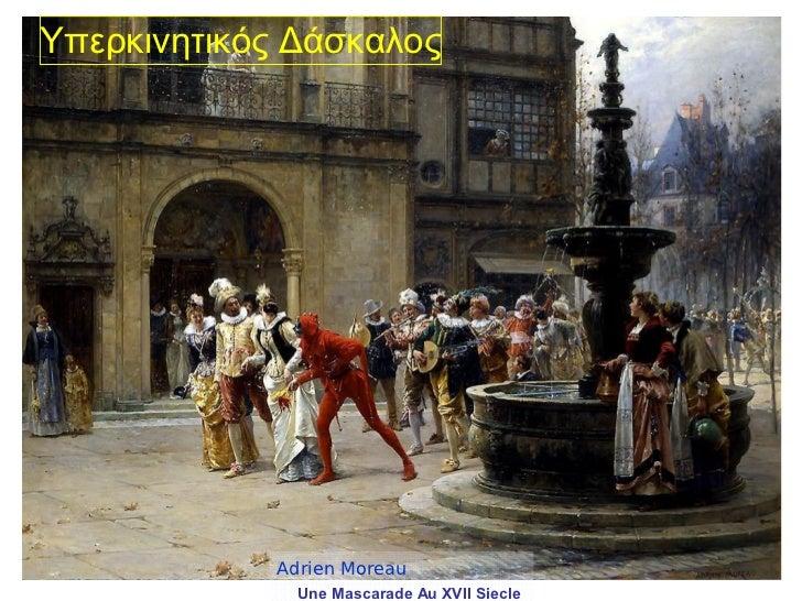 Υπερκινητικός Δάσκαλος            Adrien Moreau              Une Mascarade Au XVII Siecle