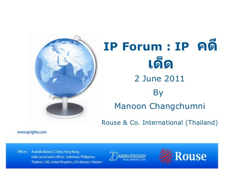 2 June 2011 By  Manoon Changchumni Rouse & Co. International (Thailand) IP Forum : IP   คดีเด็ด