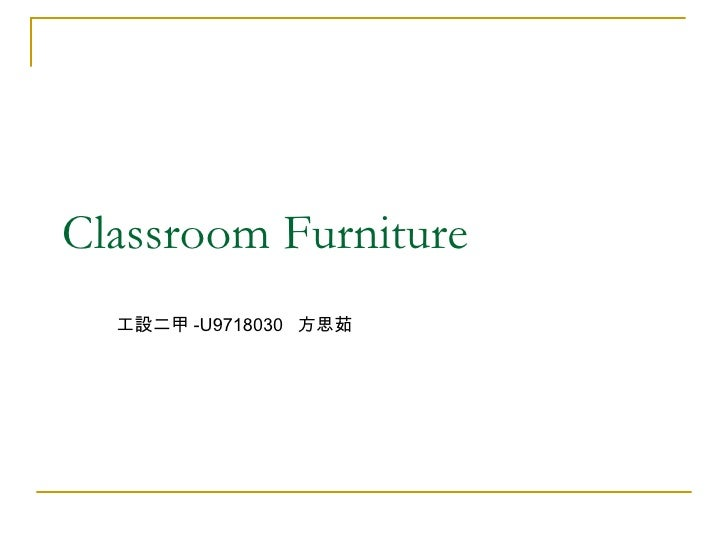 Classroom Furniture 工設二甲 -U9718030  方思茹