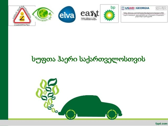 Clean air for Georgia, sufta haeri saqartvelostvis