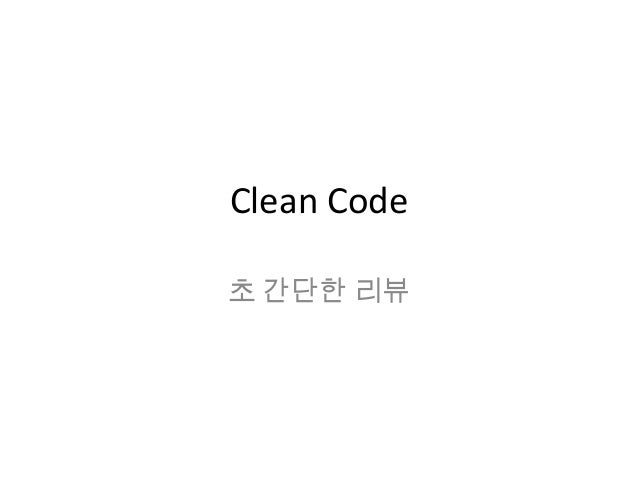 Clean code short review