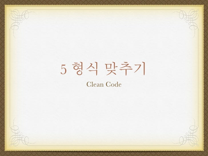 Cleancode ch5