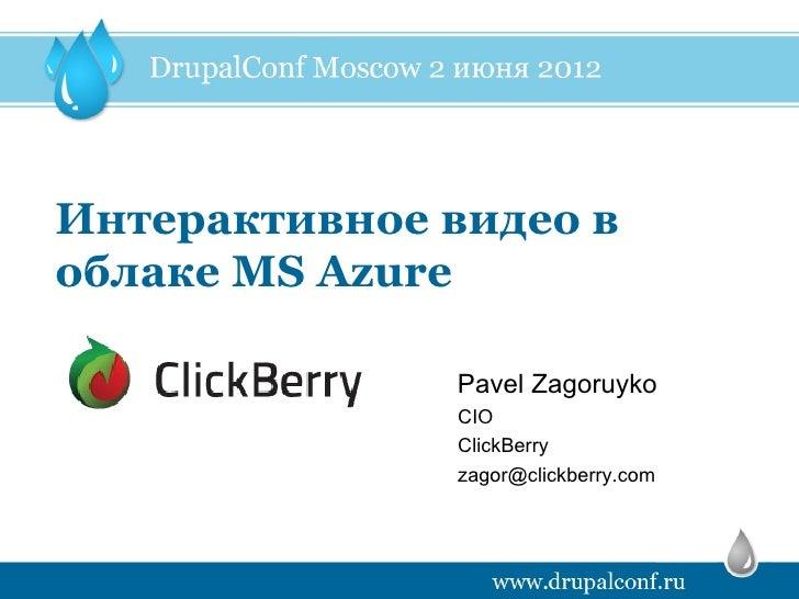 Интерактивное видео воблаке MS Azure              Pavel Zagoruyko              CIO              ClickBerry              za...