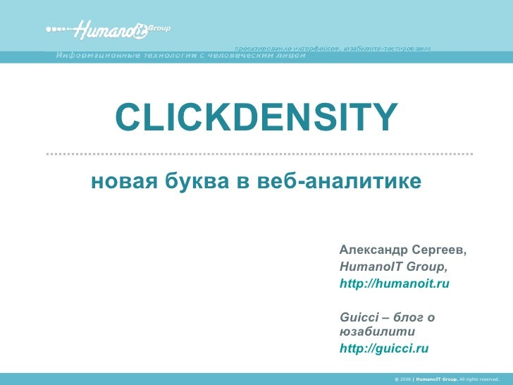 Александр Сергеев, HumanoIT Group, http://humanoit.ru Guicci –  блог о юзабилити http://guicci.ru CLICKDENSITY новая буква...