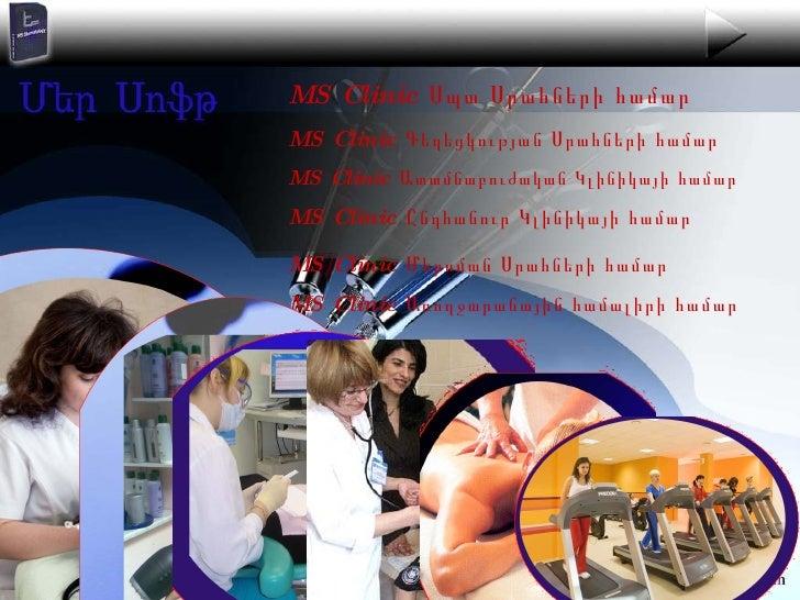 MS Clinic Սպա Սրահների համար   MS Clinic Գեղեցկության Սրահների համար   MS Clinic Ընդհանուր Կլինիկայի համար   MS Clinic Մեր...