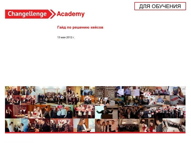 ДЛЯ ОБУЧЕНИЯAcademyГайд по решению кейсов13 мая 2012 г.                                        1
