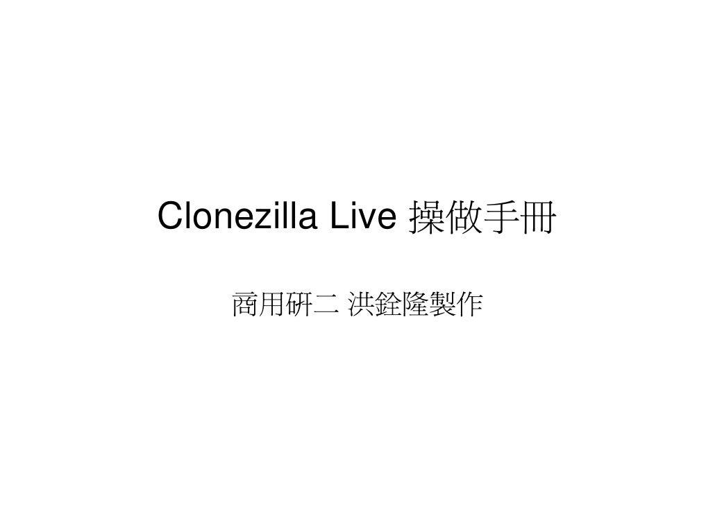 Clonezilla Live 操做手冊     商用研二 洪銓隆製作