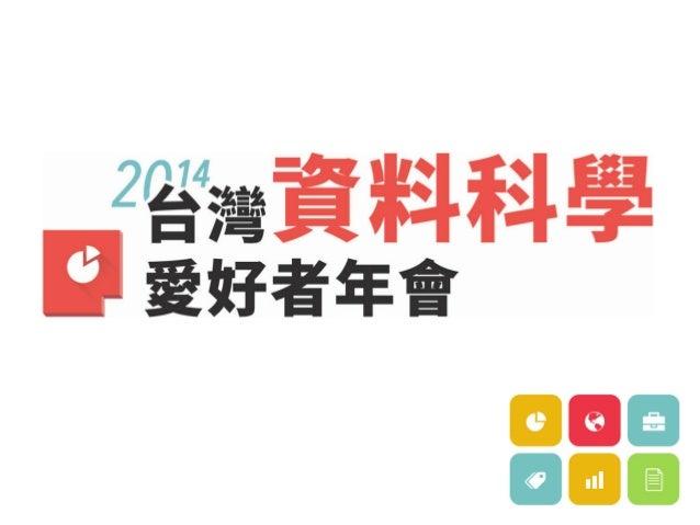 2014 台灣資料科學愛好者年會-- 閉幕式