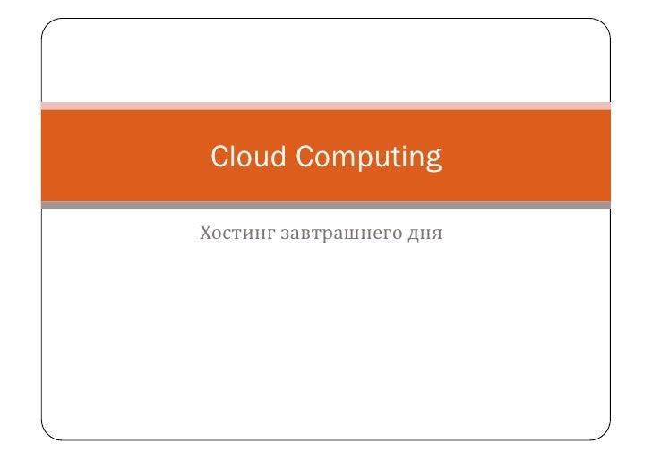 Cloud Computing  Хостингзавтрашнегодня