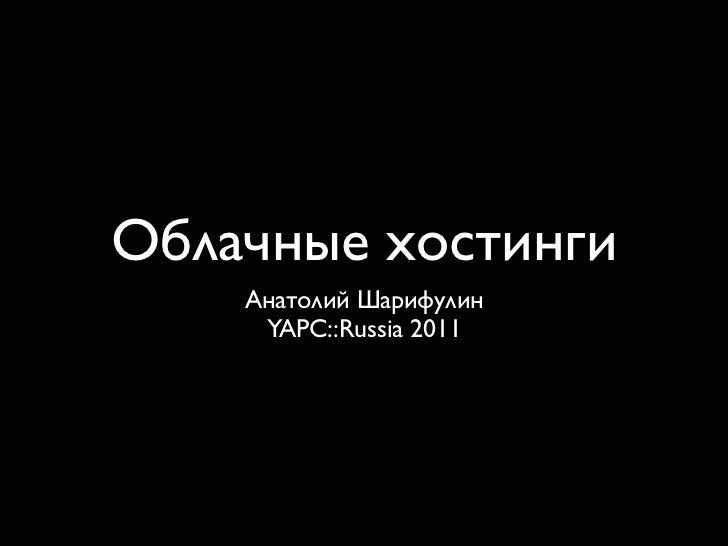 Облачные хостинги    Анатолий Шарифулин     YAPC::Russia 2011